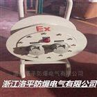 50米/220V防爆电缆盘厂家直销16A拖线盘