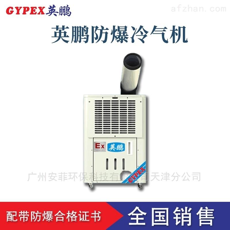 天津英鹏1p防爆冷气机,移动式