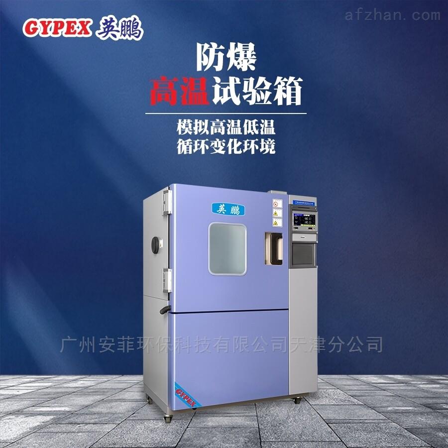 吴忠小型高温防爆试验箱,MC系列