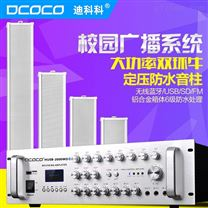DCOCO 迪科科 100W 室外广播防水音响音柱