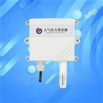 大气压力传感器变送器模拟量气压计