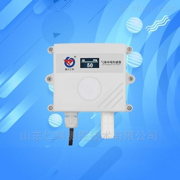 氢气传感器浓度报警器