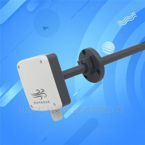 管道风速风量传感器变送器 风速测量 耐高温