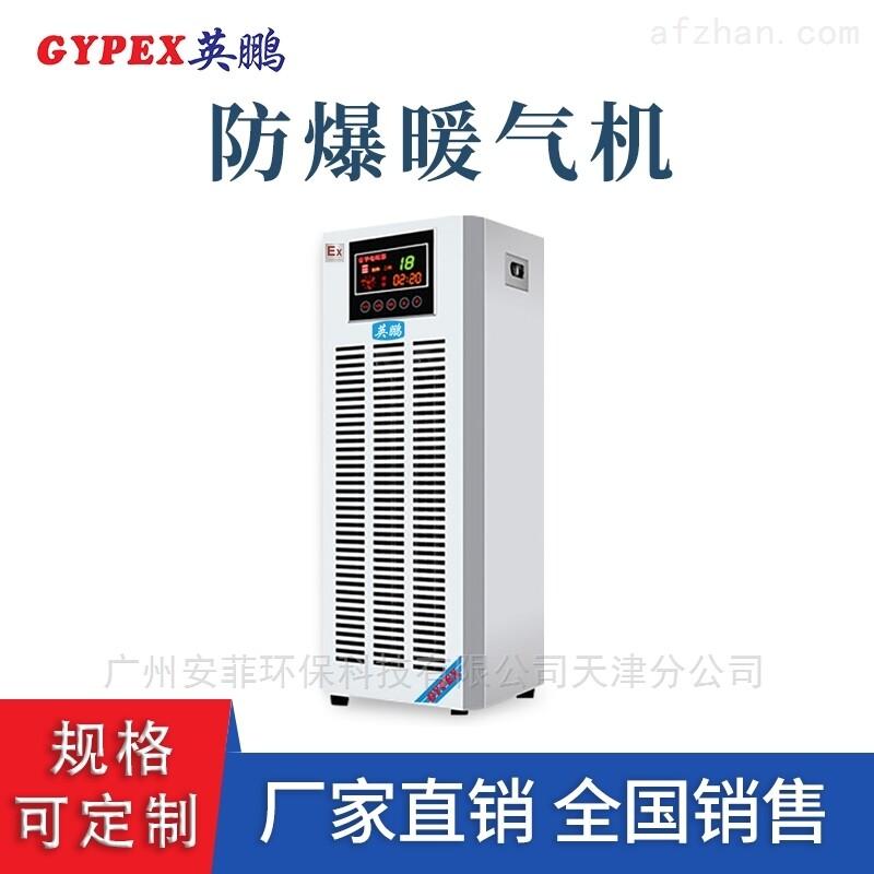 银川防爆暖风机,工业暖气机