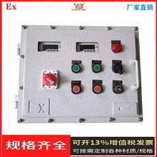 BXL-防爆控制箱 一用一备水泵防爆操作箱