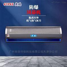 重庆防爆风幕机,不锈钢定制款