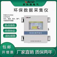 安科瑞AF-HK100/4G环保数采仪