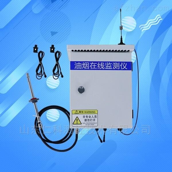 油烟在线监测颗粒物VOCS检测油烟系统