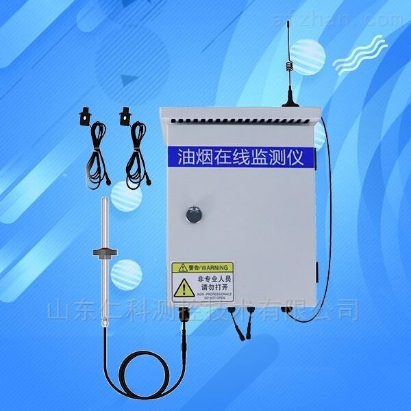 油烟在线监测颗粒物VOCS检测油烟监测系统