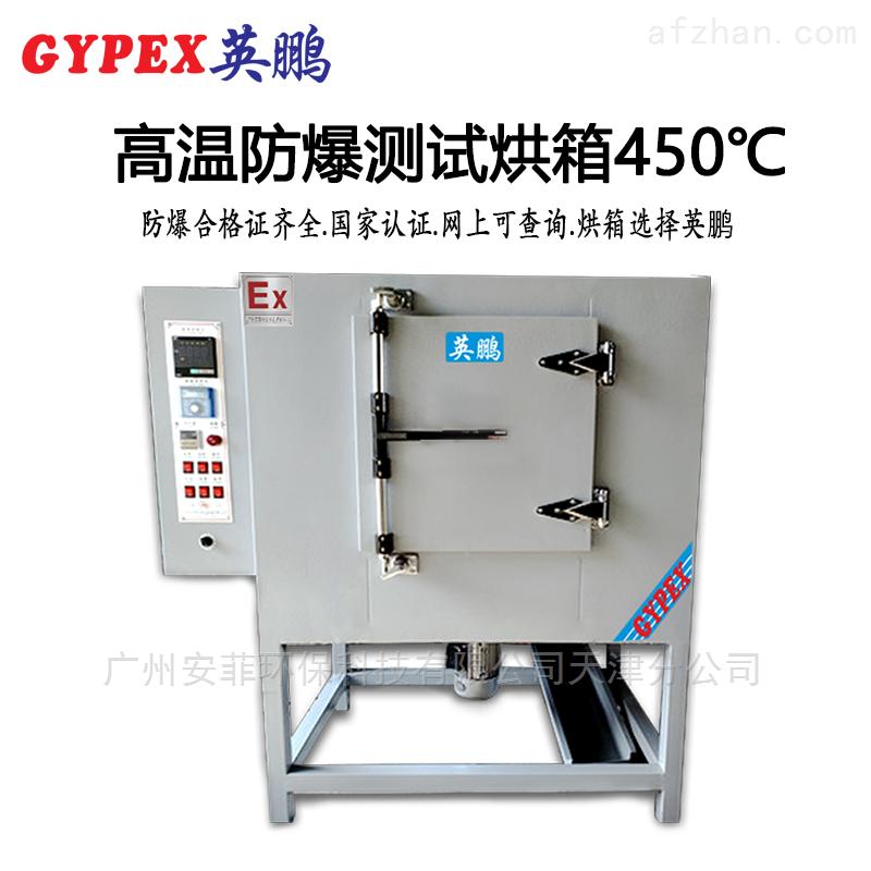丹东高温防爆测试烘箱,450度