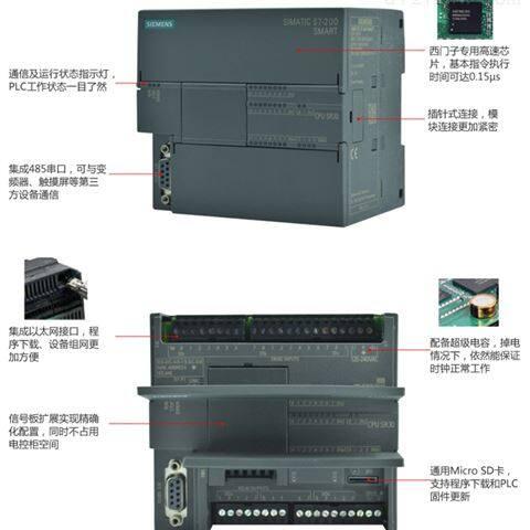 西门子S7 200SMART 6ES7288-1ST30-0AA0