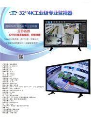 沪得安4K高清监视器带拼接功能