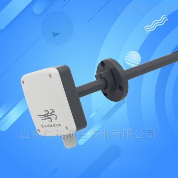 管道风速传感器测量仪