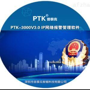 PTK-3000V3.0 IP網絡報警管理軟件