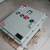 BXDPLC防爆变频配电柜
