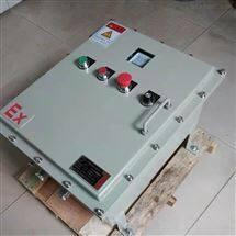 BXD防爆变频控制箱配电柜