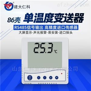 建大仁科室内温度计变送器温度采集器