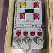 BXX防爆电源检修箱配电箱