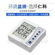 温湿度计传感器工业级高精度记录仪建大仁科