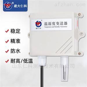 建大仁科温湿度变送器0至5V工业4至20mA