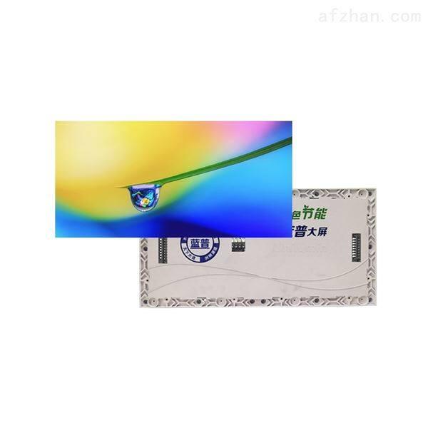 蓝盾节能户外LED广告屏