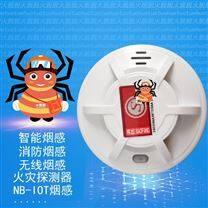 火脱脱NB-IOT消防烟感探测器的解决方案