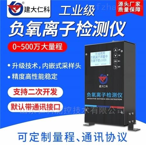 建大仁科便携式负离子负氧离子检测仪高精度