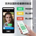 人脸识别测温验码一体机_测温+健康码查验