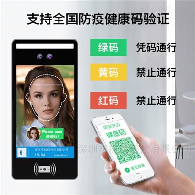 D8088寸动态人脸识别门禁考勤刷卡扫码一体机