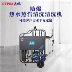 重庆防爆清洗机,化工企业