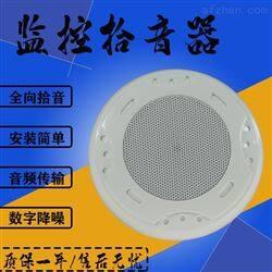 监控数字降噪拾音器
