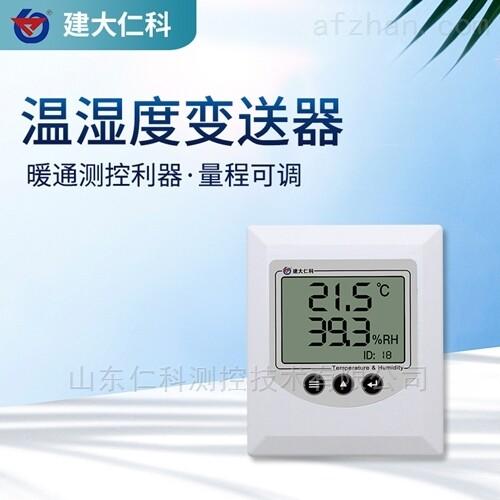建大仁科 温湿度传感器 环境监测系统