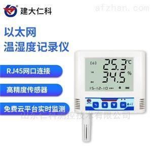 建大仁科 家用工业温度记录仪 传感器
