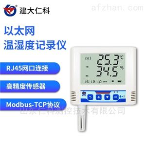 建大仁科 传感器 温湿度记录仪