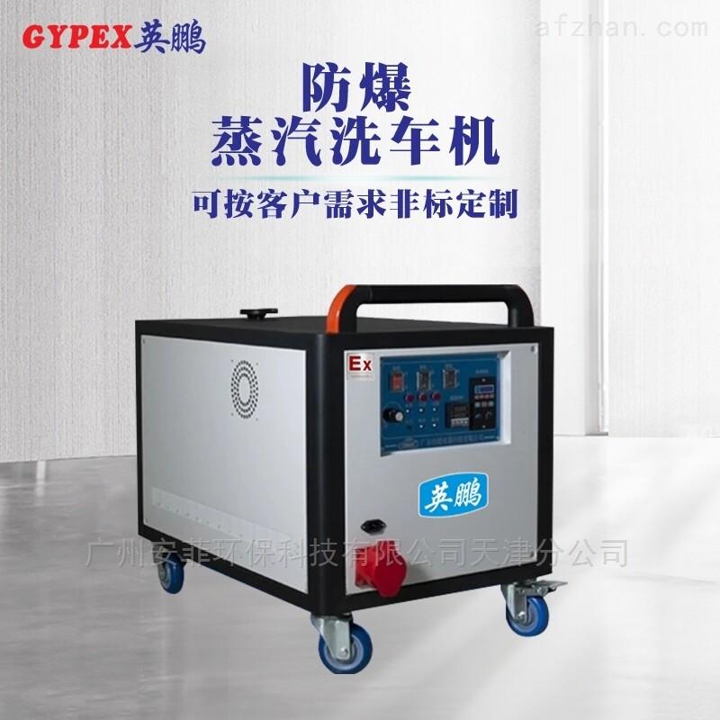 洁能热水蒸汽防爆清洗机