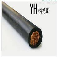 YH电焊机电缆1×50 YH焊把线电缆1×70