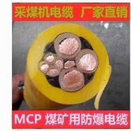 銅芯采煤機電纜MC3*25+1*16礦用橡套軟電纜
