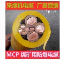 采煤机电缆MC3*16+1*10生产厂家