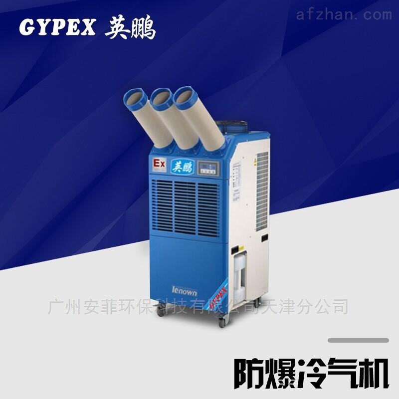 上海防爆冷气机
