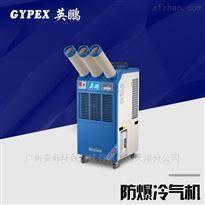 1p,1.5p,2p,3p,5p,10p上海防爆冷气机