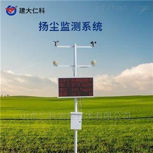 建大仁科 扬尘自动监测系统