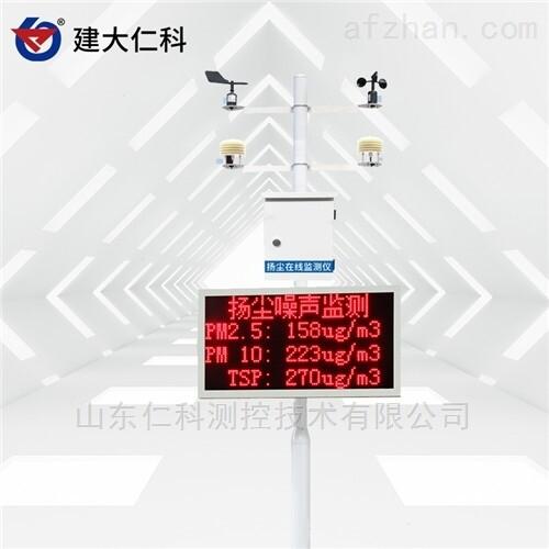 建大仁科 扬尘在线监测扬尘检测仪生产厂家