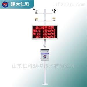 建大仁科 扬尘监测系统  监测仪