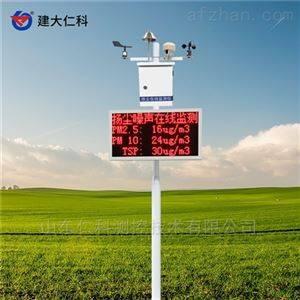 建大仁科 工地环境扬尘监测仪  扬尘检测