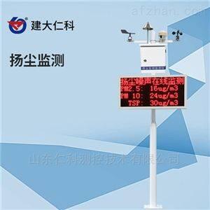 建大仁科  扬尘噪声监测系统 传感器