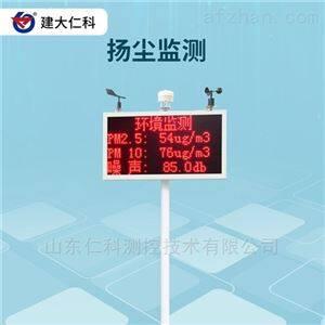 建大仁科 扬尘检测仪 在线监测系统  传感器