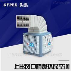 YPHB-18EX上海1000W大功率上出风口防爆环保空调