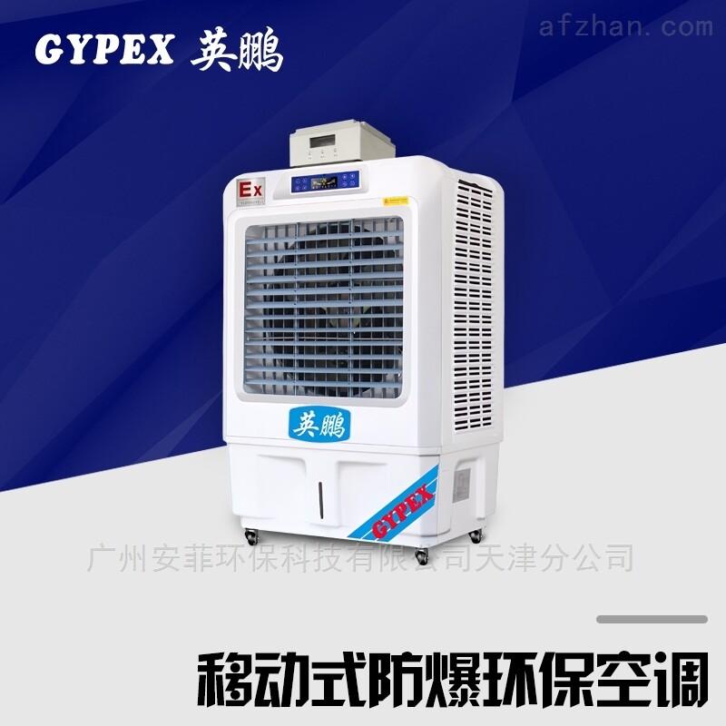 四川移动式防爆环保空调70L-100L