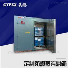BYP-900GX-ZQ定制防爆蒸汽烘箱
