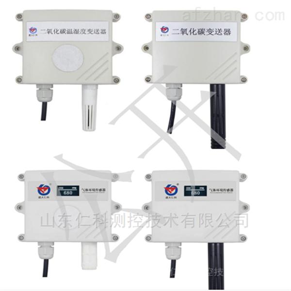 建大仁科RS-CO2-N01-2蘑菇棚二氧化碳传感器